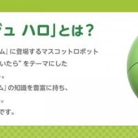 Gundam - Concierge Haro Object () Fjv1Xc59_t