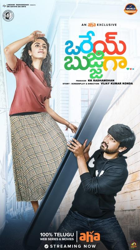 Orey Bujjigaa (2020) Telugu 720p WEB-DL AVC AAC ESub-BWT Exclusive