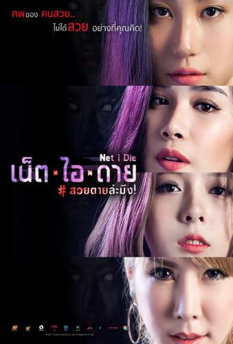 Net I Die 2017 THAI 1080p BluRay x264-iKiW