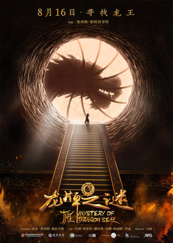 The Mystery Of The Dragon Seal 2019 HDRip XviD AC3-EVO