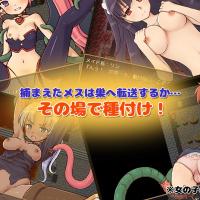 [Hentai RPG] かけだし触手のガールハント