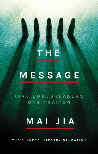 The Message by Mai Jia