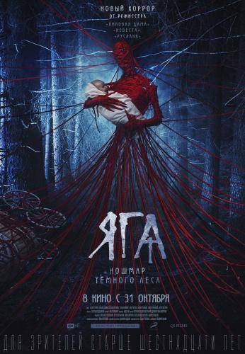 Baba Yaga Terror of the Dark Forest 2020 BDRip XviD AC3-EVO