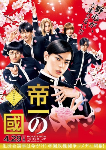 Teiichi Battle Of Supreme High (2017) 1080p BluRay [5 1] [YTS]