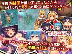 [Hentai RPG] トリニティダンジョン~淫魔と少女とエッチな迷宮~