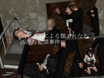 [3D VIDEO] The Schoolgirl Prison Incident