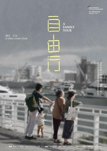 A Family Tour (2018) 720p BluRay YTS MX
