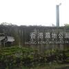 Hiking Tin Shui Wai - 頁 14 HI0gouml_t