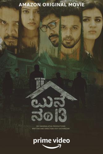 Mane Number 13 (2020) Kannada 1080p WEB-DL AVC DD5 1 ESub-BWT Exclusive