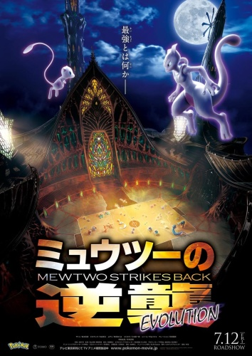Pokemon Mewtwo Strikes Back Evolution 2019 720p WEB x264-WATCHER