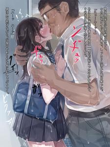 [Yasuno Misaki] Natsu no Tooriame