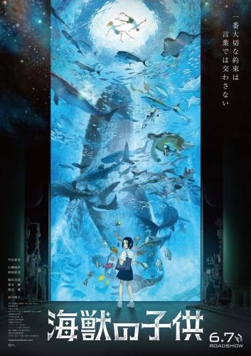 Children of the Sea 2019 JAPANESE BRRip XviD MP3-VXT