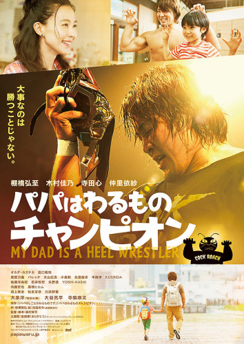 My Dad is A Heel Wrestler 2018 JAPANESE BRRip XviD MP3-VXT