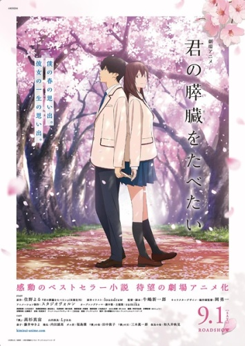 I Want to Eat Your Pancreas 2018 DUBBED BRRip XviD MP3 XVID