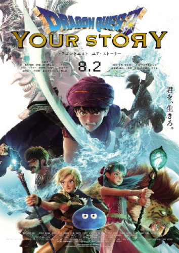 Dragon Quest Your Story (2019) [1080p] [WEBRip] [5 1] [YTS]