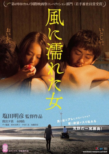 Wet Woman In The Wind 2016 720p BRRip x264 [Dual Audio][Hindi+Japanese]-1XBET
