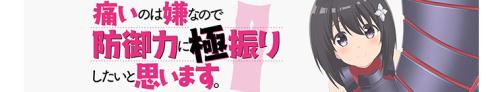 Itai No Wa Iya Nano De Bougyoryoku Ni Kyokufuri Shitai To Omoimasu S01E03 (GodZilla)