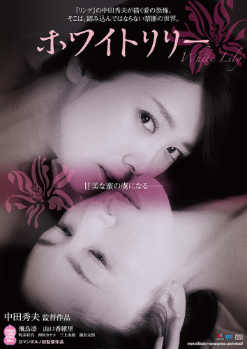 White Lily 2016 720p BRRip x264 [Dual Audio][Hindi+Japanese]-1XBET