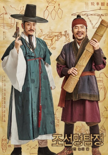 Detective K - Secret of the Lost Island (2015) 720p BluRay x264 ESubs [Dual Audio][Hindi+Korean]