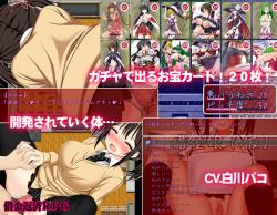 [Hentai RPG] 借金娘(仮)
