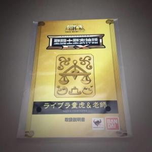 [Comentários] Saint Cloth Myth Ex - Dokho de Libra OCE MBCEZVGL_t