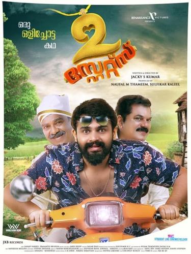 2 States (2020) Malayalam 720p WEB-DL AVC AAC ESub-TeamBWT