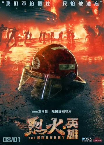 The Bravest 2019 720p WEB-DL x264 ESubs -