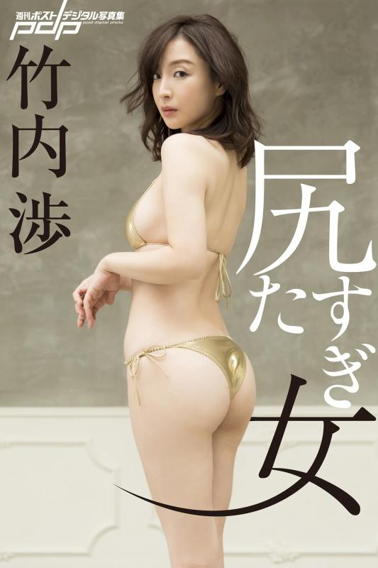 Takeuchi Ayumu 竹内涉
