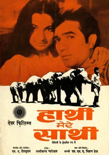Haathi Mere Saathi (1971) 1080p WEB-DL AVC AAC-BWT Exclusive