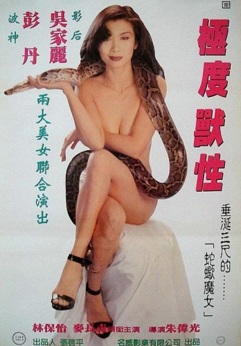 Evil Instinct (1996) UNRATED 720p BluRay x264 ESubs [Dual Audio][Hindi+Chinese] -=!Dr STAR!=-