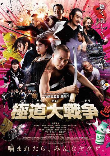 Yakuza Apocalypse (2015) BluRay 1080p YIFY