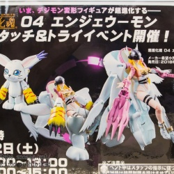 Digimon (Bandai) - Page 7 YPuy9RJX_t