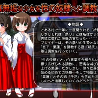 [FLASH]Lolita Shrine Maiden Sisters' Erotic Training