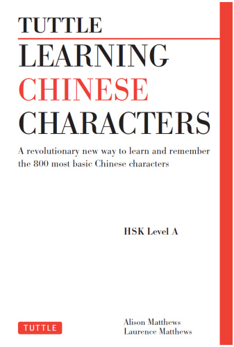 Learning Chinese Characters   Revolutionary New Way to Learn and Remember the 800