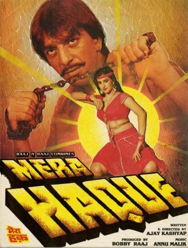 Mera Haque (1986) 1080p WEB-DL AVC AAC-BWT Exclusive