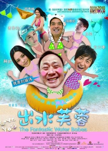 The Fantastic Water Babes 2010 1080p BluRay x264-LCHD