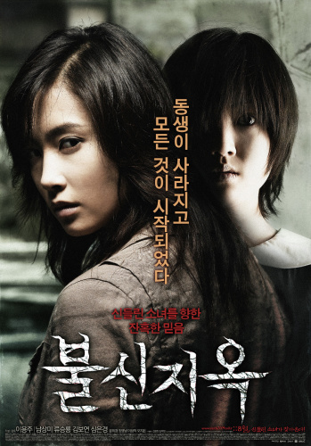 Possessed (2009) Hindi Dubbed
