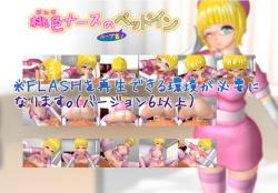 [3D VIDEO]Peach Nurse's Bed-in