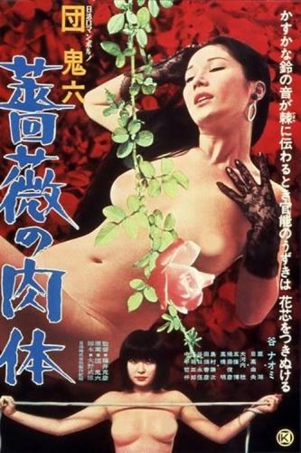 Skin of Roses (1978)