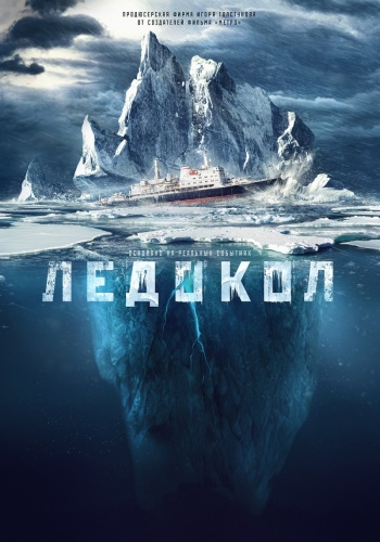 The Icebreaker (2016) 720p BluRay x264 ESubs [Dual Audio][Hindi+Russian] -=!Dr STAR!=-