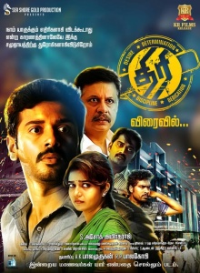 Thiri (2017) HDRip x264 HiNdi Dubb AACPherariMon