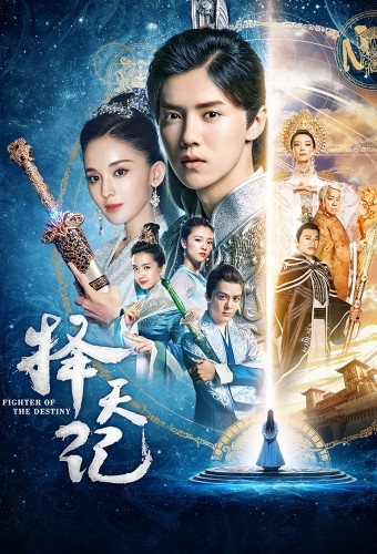 Ze Tian Ji S2 - Episode 01 Eng Sub