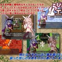 [Hentai RPG] らびっと工房