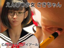 [3D VIDEO] えんぴつ少女 さきちゃん