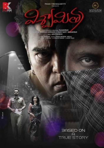 Viswamitra (2019) UNCUT 720p HDRip x264 [Dual Audio][Hindi+Telugu]