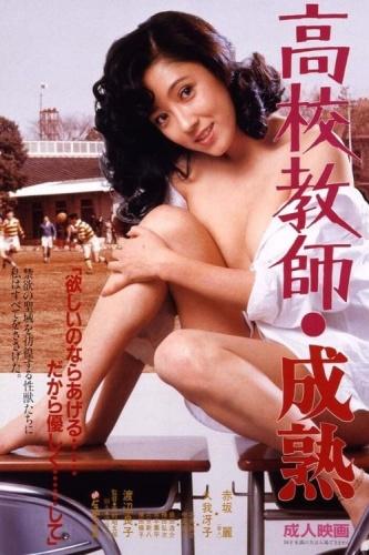 Koko kyôshi: seijuku (1985)