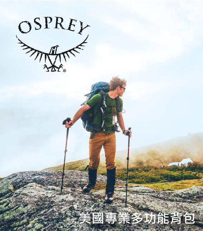 Osprey背包