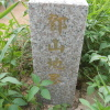 Hiking Tin Shui Wai - 頁 14 YId5mX3V_t