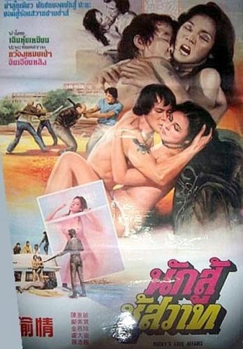 City Ninja (1985)