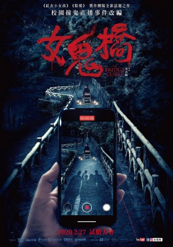 The Bridge Curse 2020 CHINESE 1080p NF WEBRip DDP5 1 x264-PTP
